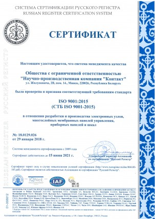 SS ISO 9001 STB ISO 9001 RUS