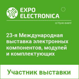 Экспоэлектроника 2022